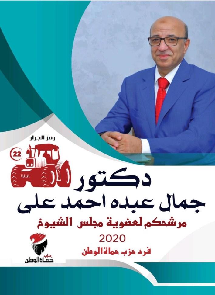 الدكتور جمال عبده مرشح حزب حماة وطن