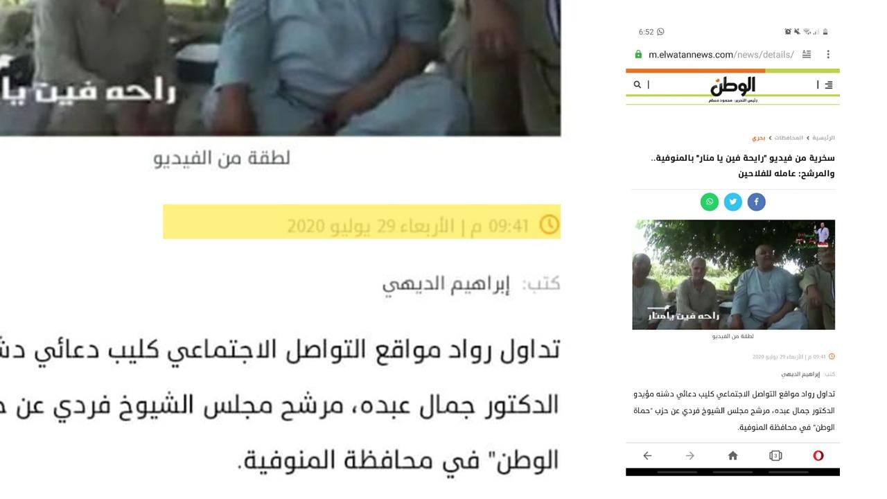 جريدة الوطن - رايحه فين يا منار