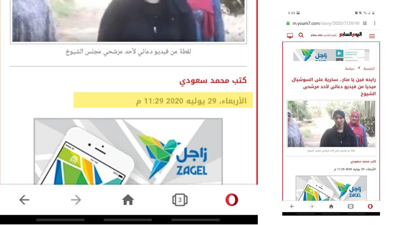 موقع اليوم السابع - رايحه فين يا منار
