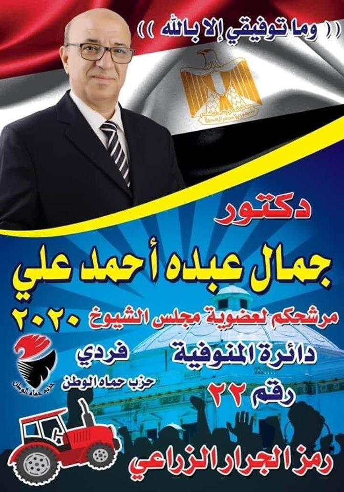 جمال عبده مرشح حزب حماة وطن