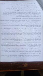 حيثيات حكم القضاء الإداري باستبعاد مرشحين مستقبل وطن من انتخابات مجلس الشيوخ فردي 4