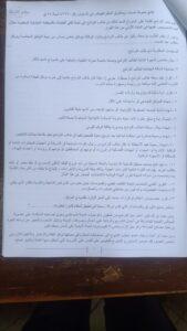 حيثيات حكم القضاء الإداري باستبعاد مرشحين مستقبل وطن من انتخابات مجلس الشيوخ فردي 5