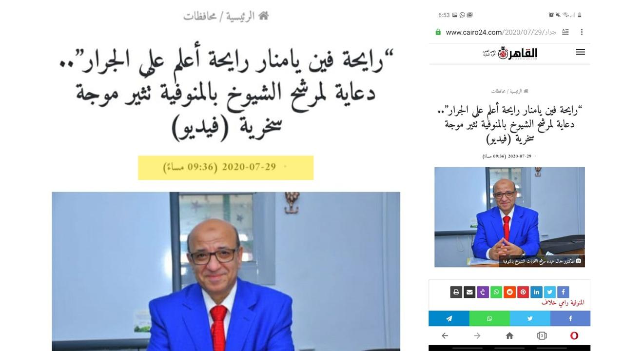 موقع القاهرة24 - رايحه فين يا منار