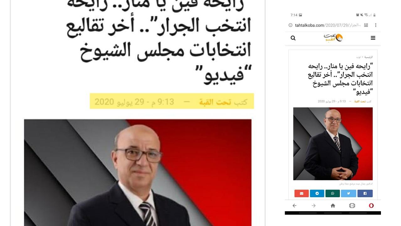 موقع تحت القبة - رايحه فين يا منار