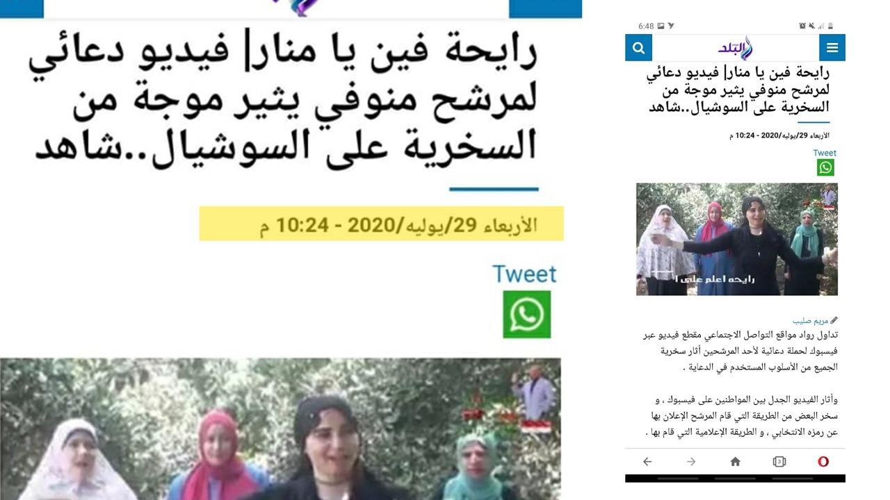موقع صدي البلد - رايحه فين يا منار