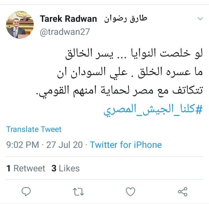 تغريدة النائب طارق رضوان