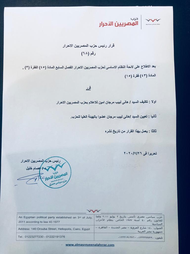 قرار ختيار هانى لبيب أميناً عاماً للإعلام وعضواً فى الهيئة العليا لحزب المصريين الأحرار