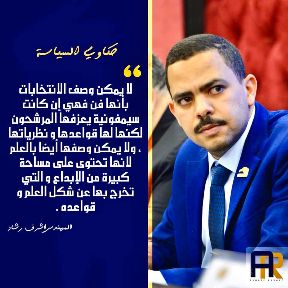 أشرف رشاد - حكايات سياسية