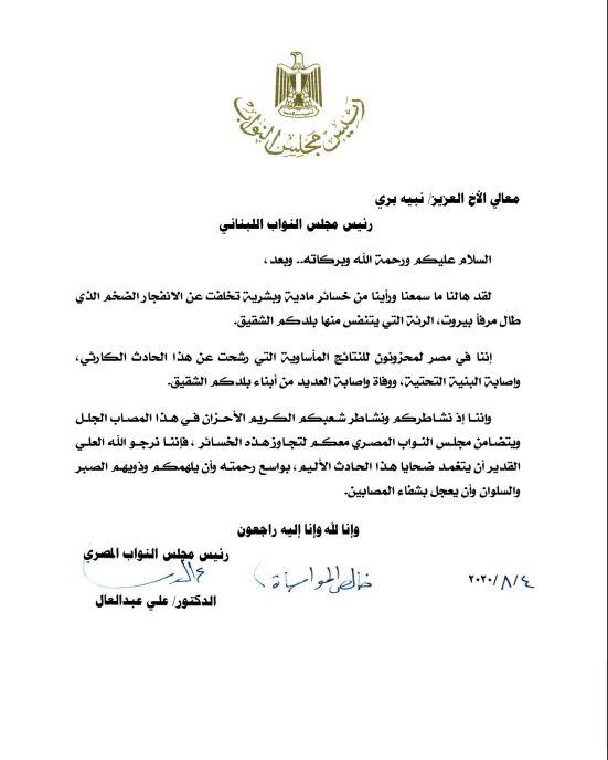 برقية الدكتور على عبد العال رئيس مجلس النواب لنظيره اللبناني عقب انفجار بيروت