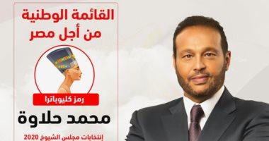 بوستر الدعاية لمحمد حلاوة