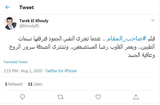 تدوينة طارق الخولي عن فيلم صاحب المقام