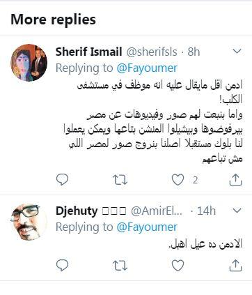 تعليقات على فيديو تويتر وزارة السياحة