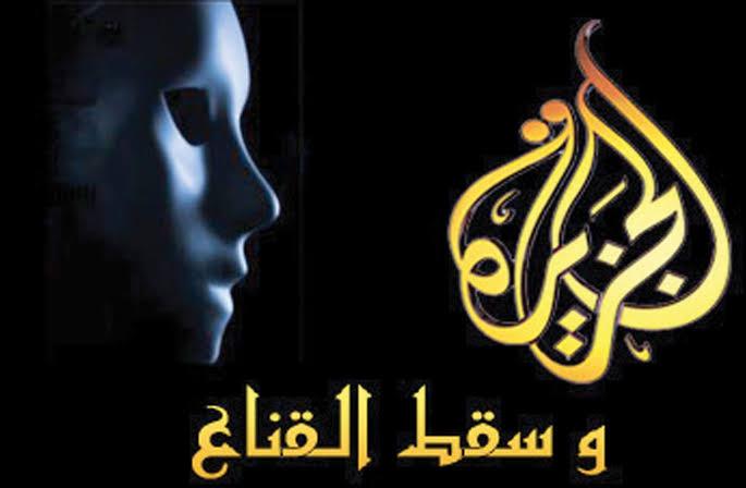 سقط قناع قناة الجزيرة