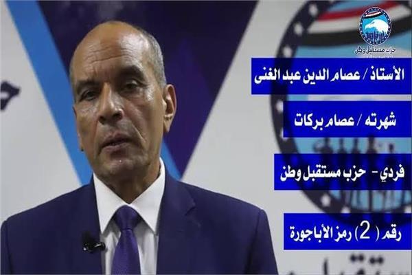 الدكتور عصام بركات