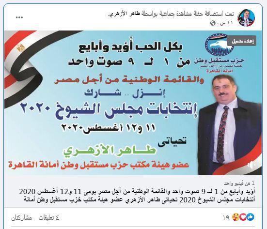 طاهر الأزهري عضو هيئة مكتب أمانة القاهرة بحزب مستقبل وطن