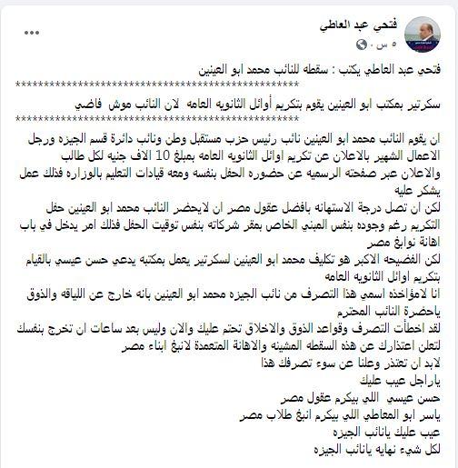 فتحي عبد العاطي