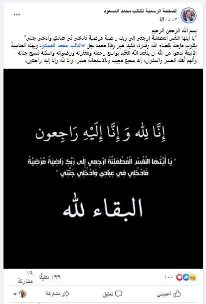 نعي محمد نجل النائب محمد المسعود