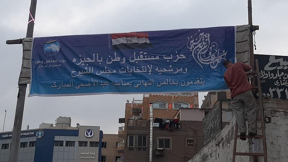 الدعاية الانتخابية لعصام هلال في الطالبية بالجيزة
