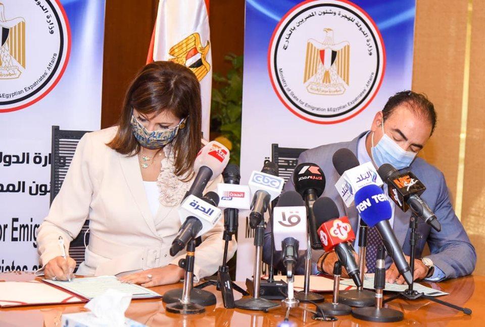بروتوكول وزارة الهجرة