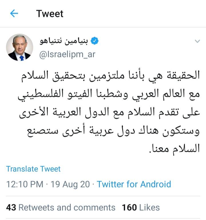 تغريدة لبنيامين نتنياهو