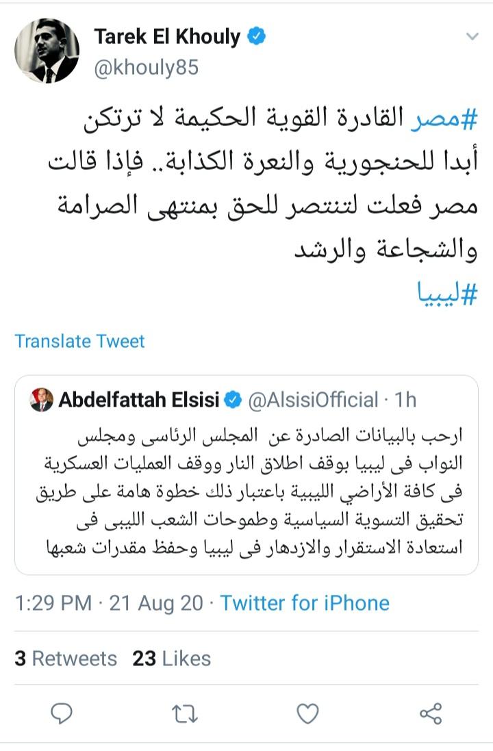 تغريدة طارق الخولي عن الوضع في ليبيا