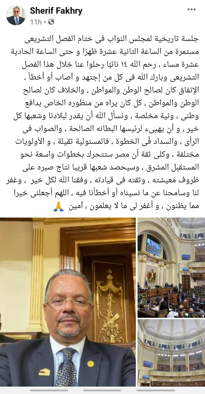منشور للنائب شريف فخري علي الفيس بوك