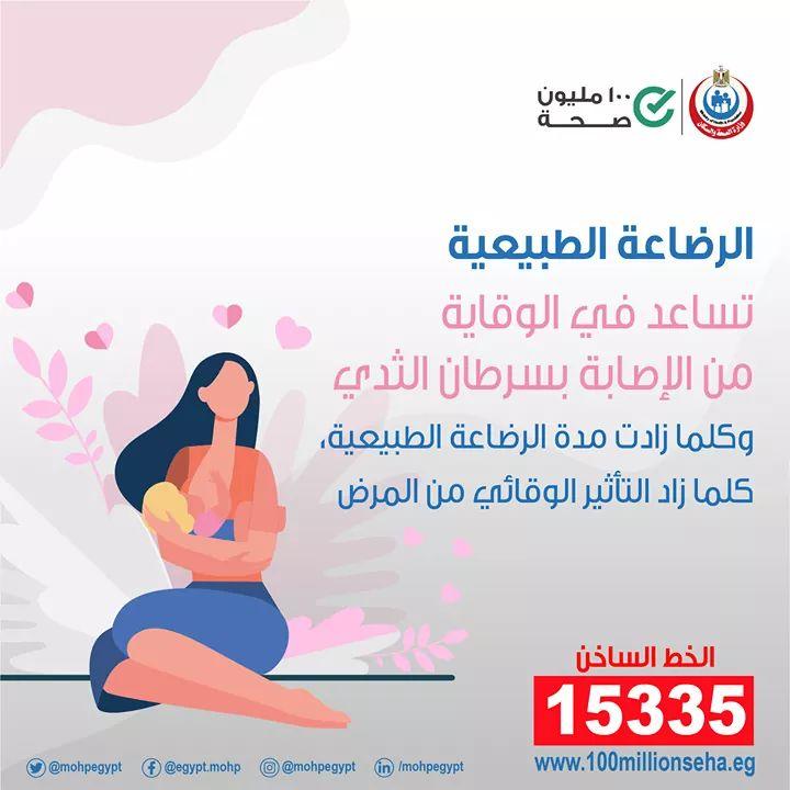الرضاعة الطبيعية وسرطان الثدي