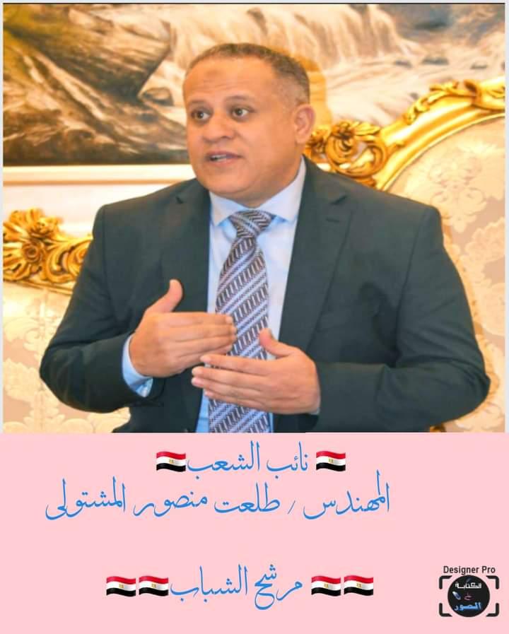 دعاية المهندس طلعت منصور مرشح الشباب في مجلس النواب٢٠٢٠