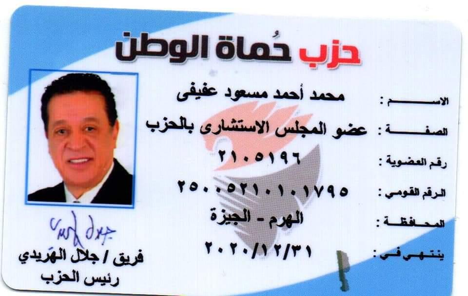 كارنيه عضوية النائب محمد المسعود في حزب حماة وطن