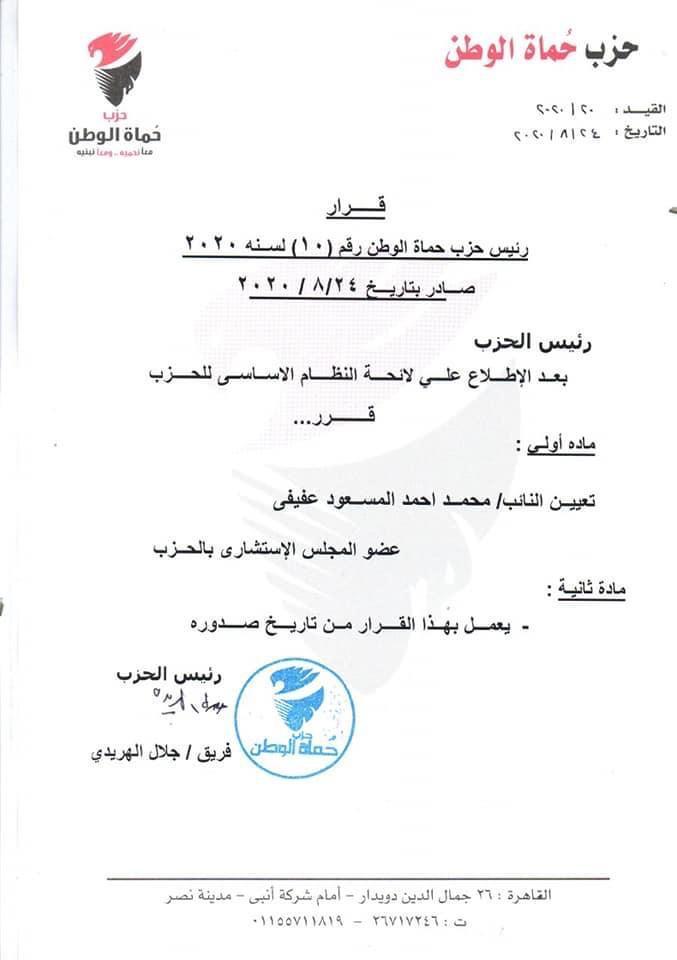 قرار حزب حماة وطن بتعيين النائب محمد المسعود عضوًا بالمكتب الاستشاري