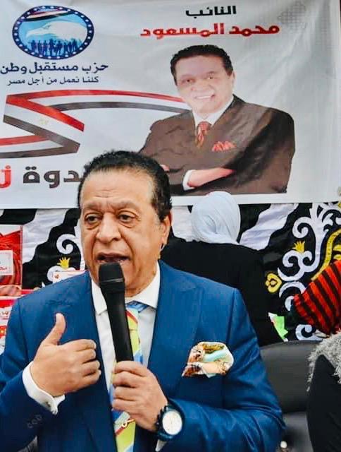 النائب محمد المسعود خلال فعاليات حزب مستقبل وطن