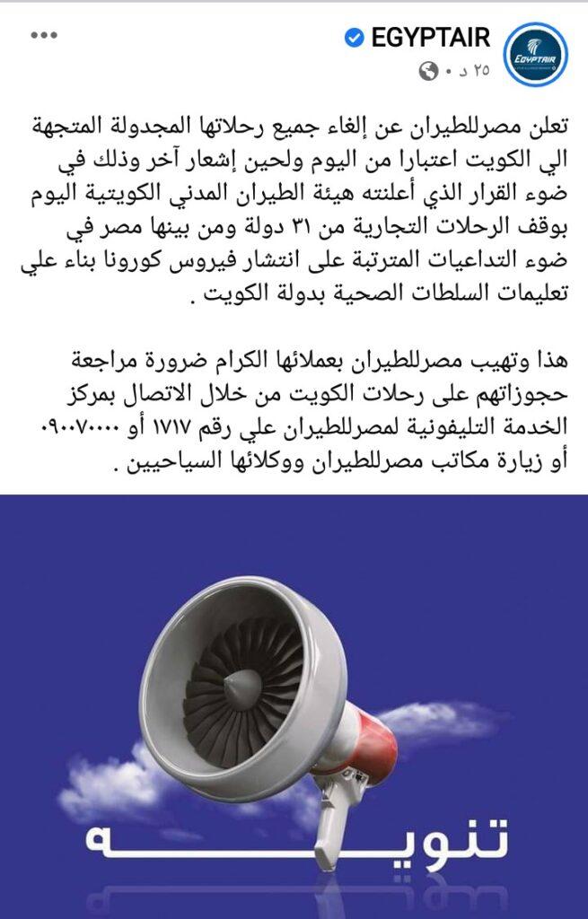 تعليق شركة مصر للطيران على حظر الكويت للسفر من مصر