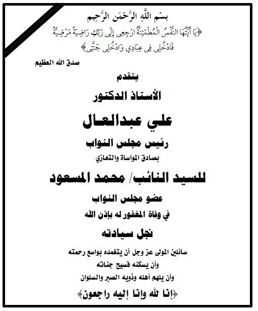 الدكتور على عبد العال رئيس مجلس النواب يعزي النائب محمد المسعود