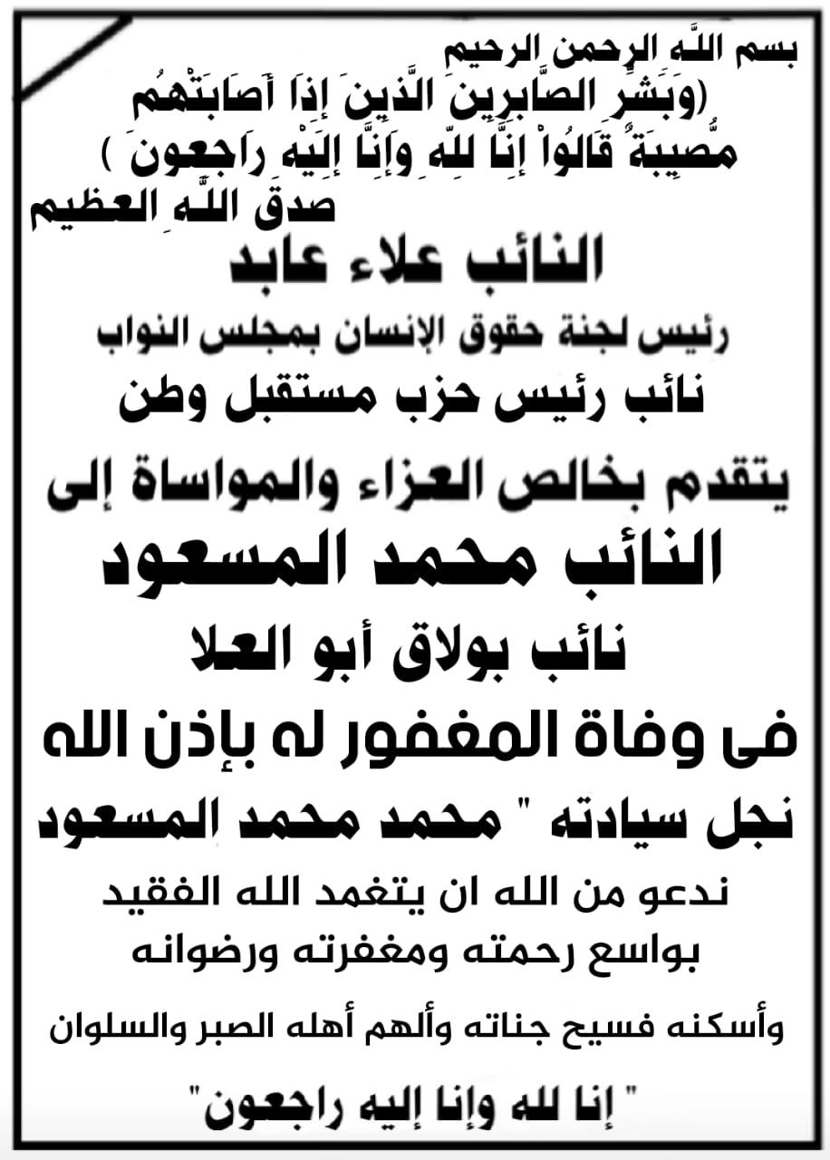 نعي النائب علاء عابد لزميله محمد المسعود بعد وفاته نجله