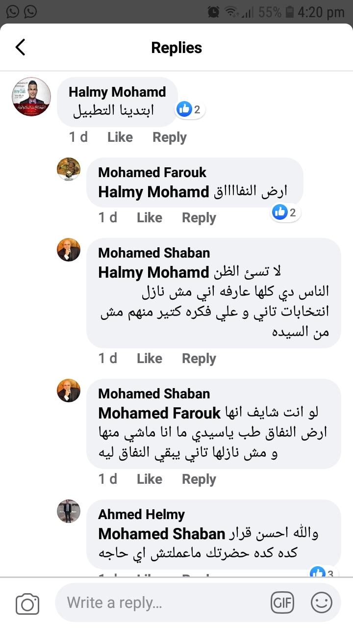 هجوم على النائب محمد شعبان شيمكو