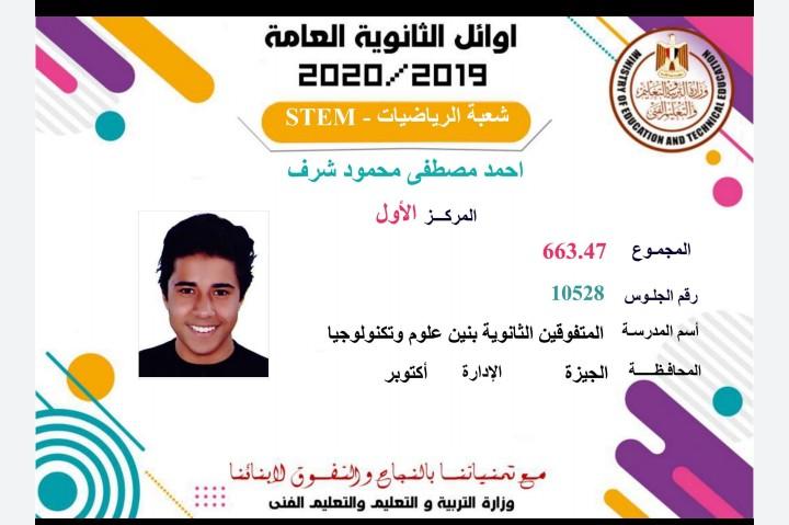 أحمد مصطفي محمود الأول على مدرسة المتفوقين للعلوم والتكنولوجيا