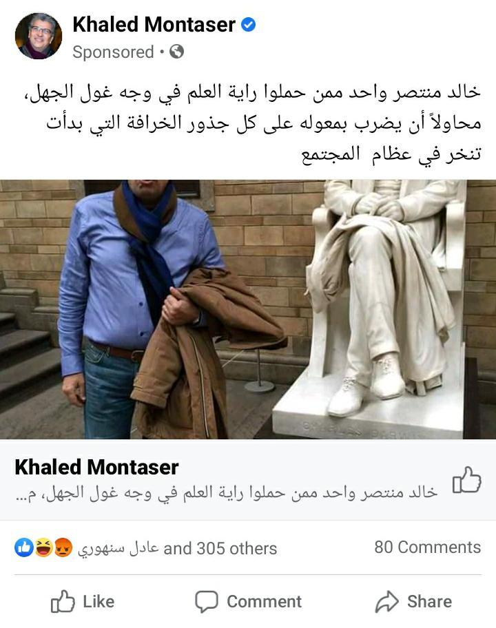 إعلان عن صفحة خالد منتصر على الفيس بوك