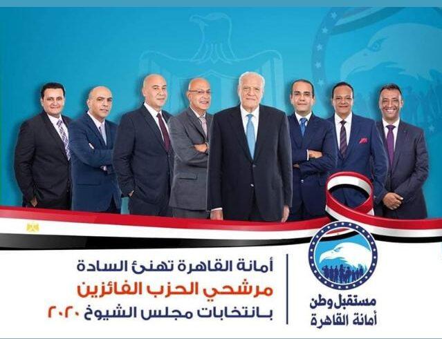 حزب مستقبل وطن يحتفل بفازيه بانتخابات مجلس الشيوخ