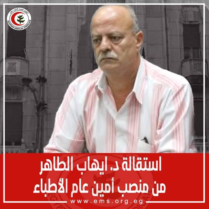 استقالة إيهاب الطاهر