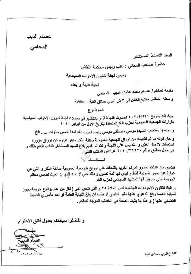 صراع حزب الغد على مقعد الرئيس - عصام الديب