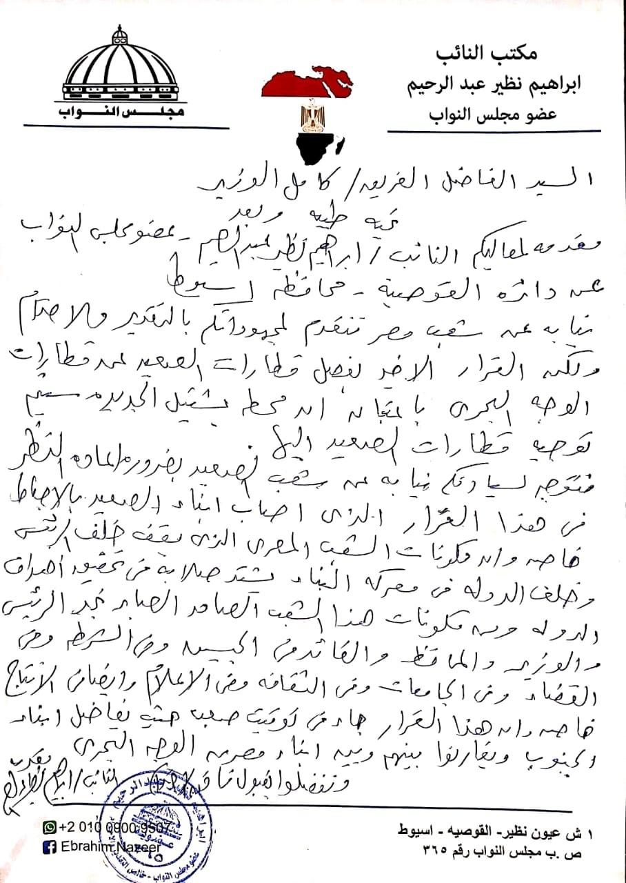 خطاب النائب ابراهيم نظير إلى وزير النقل والمواصلات كامل الوزير