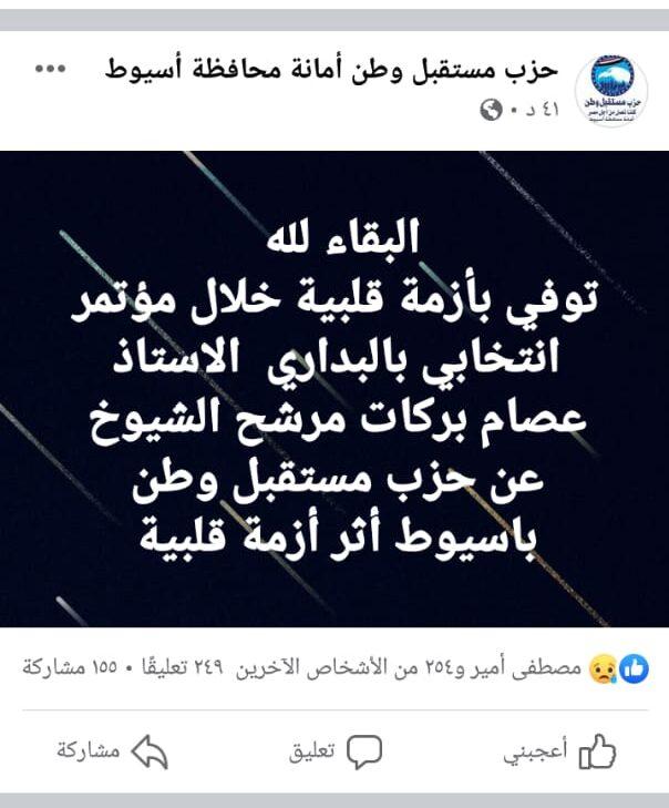 وفاة عصام بركات - حزب مستقبل وطن أسيوط
