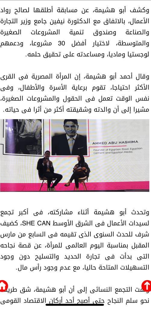 انجازات احمد ابو هشيمة