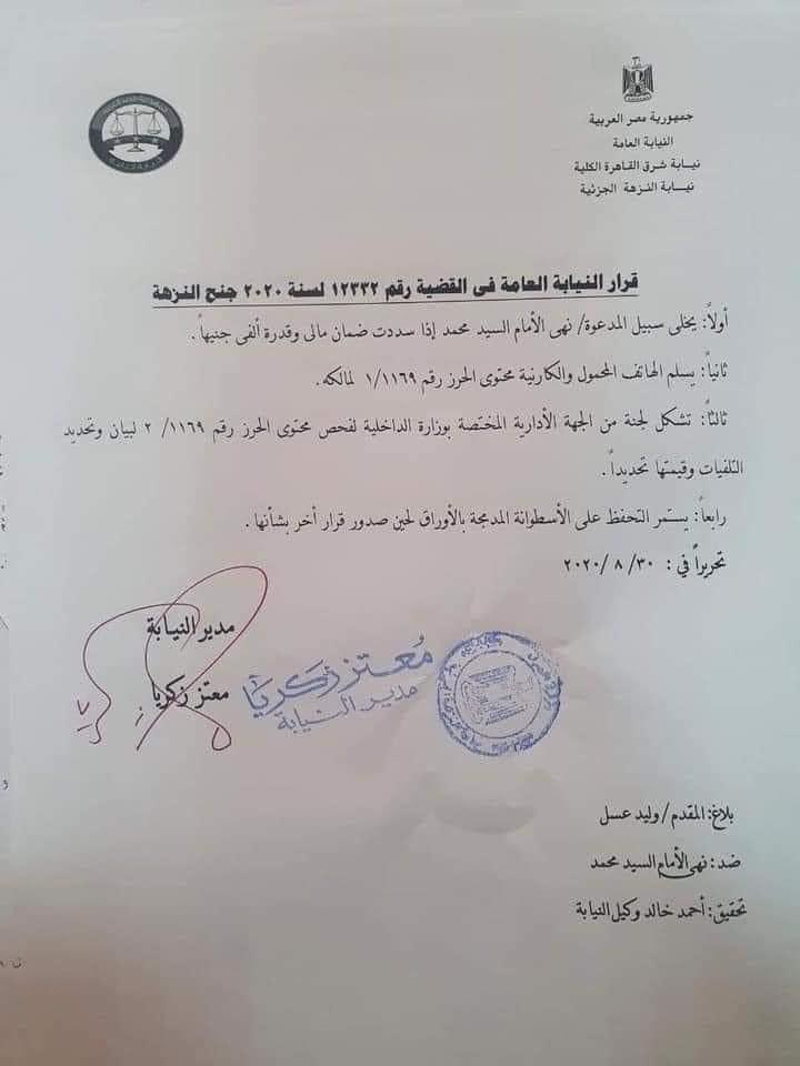 إخلاء سبيل المستشارة نهي الإمام من النيابة بعد التحقيق معها
