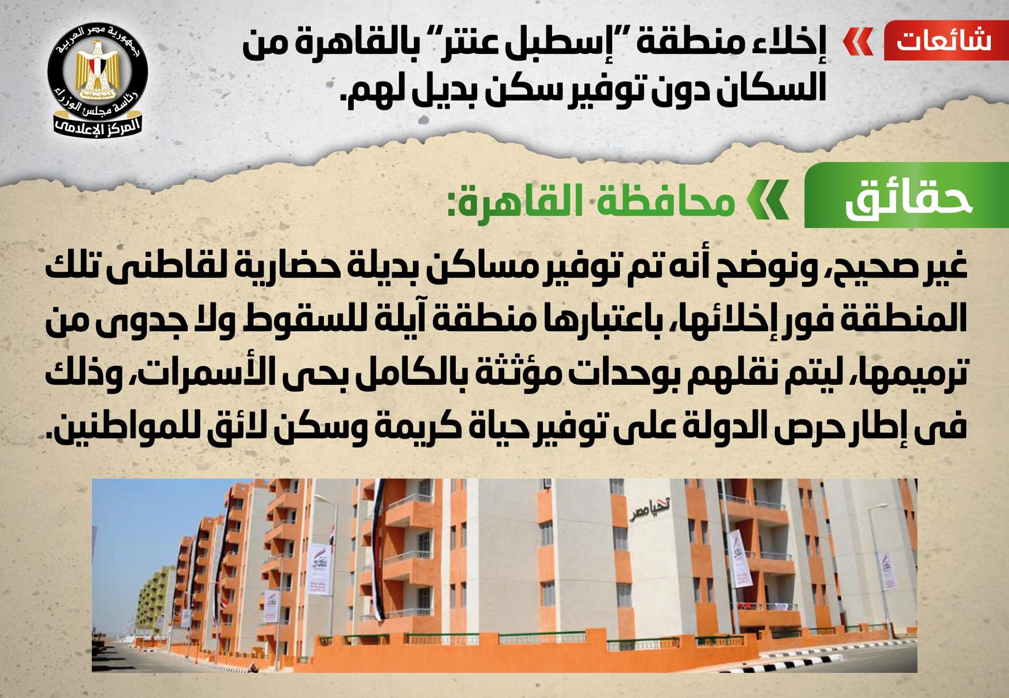 إخلاء منطقة إسطبل عنتر بالقاهرة