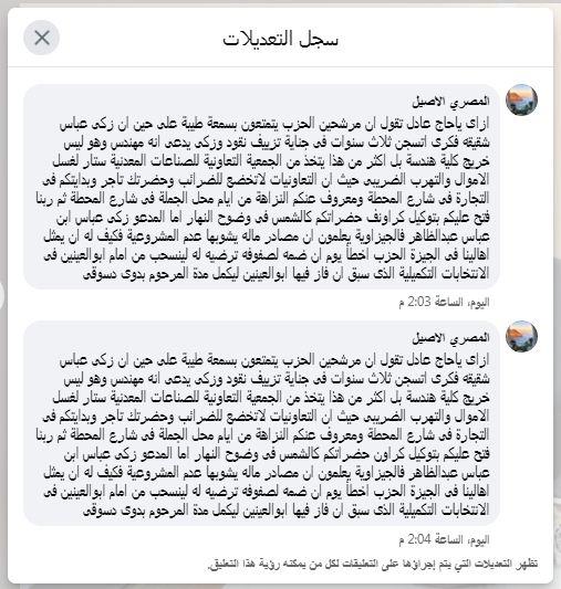 انتقاد لمرشحي حزب مستقبل وطن بالجيزة بانتخابات مجلس النواب