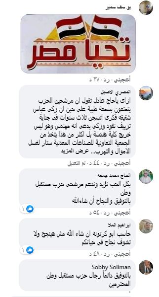 انتقاد لمرشحي حزب مستقبل وطن في الجيزة بانتخابات مجلس النواب