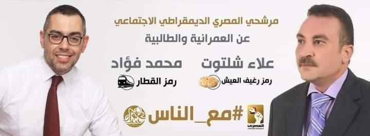 علاء شلتوت ومحمد فؤاد