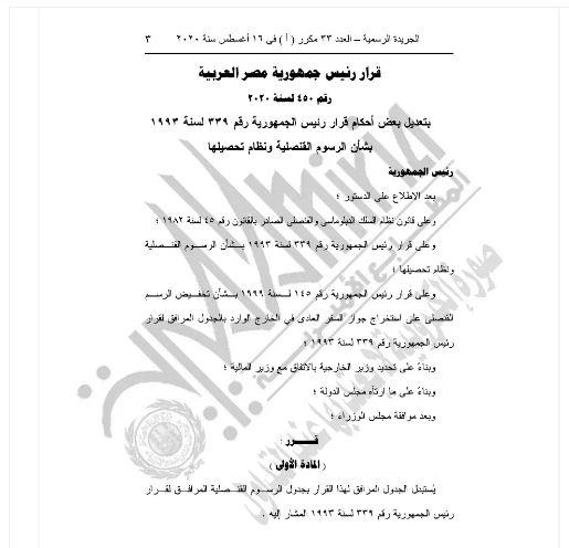قرار رئيس الجمهورية رقم 450 لسنة 2020