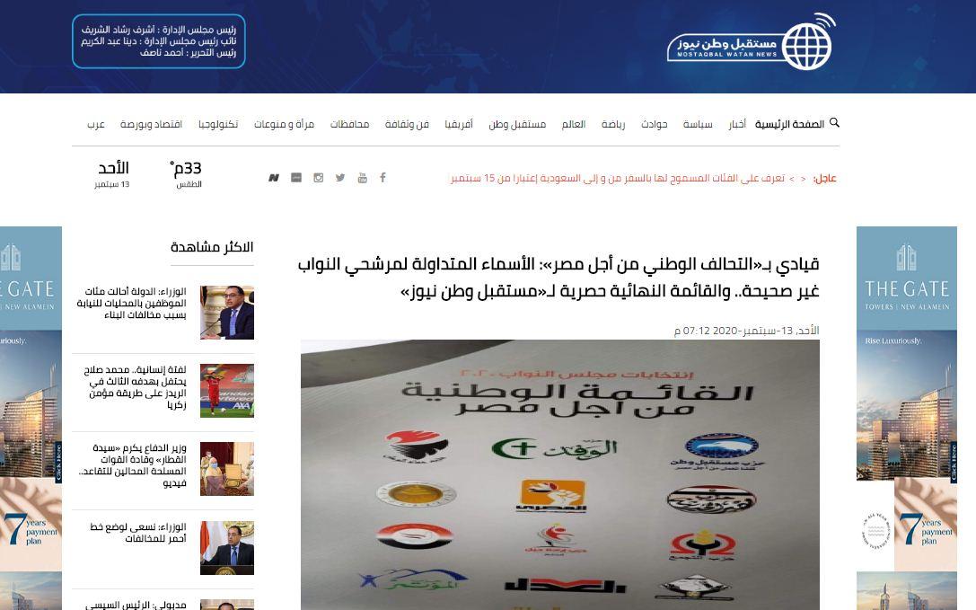 مستقبل وطن ينفي صحة أسماء مرشحي انتخابات مجلس النواب على المواقع الاخبارية